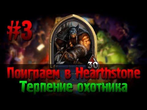 видео: Поиграем в hearthstone - Терпение охотника [#3]
