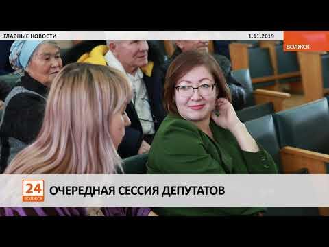 Главные новости на 1 ноября 2019г. (видео).