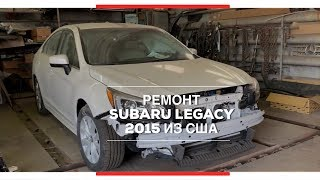 Ремонт SUBARU LEGACY 2015 из США