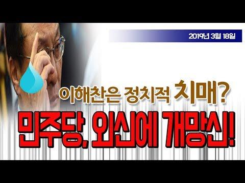 이해찬 정치적 치매냐? 민주당 외신에 개망신! (이헌 변호사) / 신의한수
