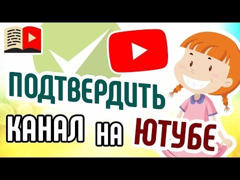 Как подтвердить канал на ютубе? Простое и быстрое подтверждение канала YouTube!