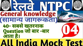 MOCK TEST - 4  NTPC Railway 2019 IN Hindi