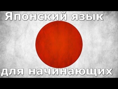 Японский язык Урок 8