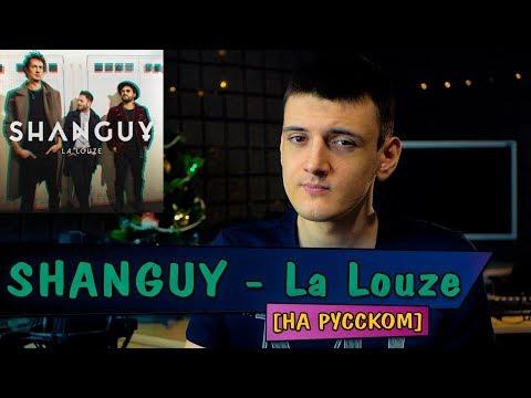 SHANGUY - La Louze (Cover на русском от Micro Lis)