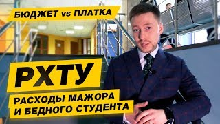 Российский химико-технологический университет имени Менделеева: бюджетники против мажоров