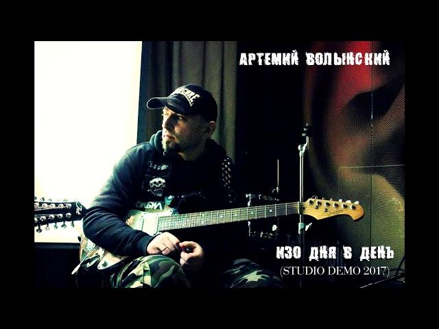 Смотреть видео Артемий Волынский  - Изо дня в день (studio demo 2017)