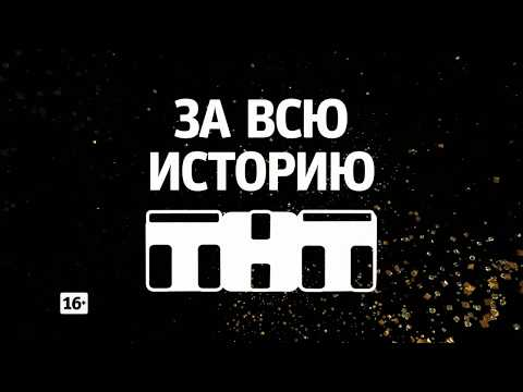 Большое кино на ТНТ - ТНТ-Online
