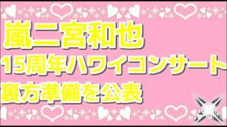 嵐二宮和也 15周年ハワイコンサートの裏方準備を公表.