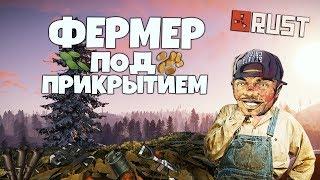 RUST - ЗАМАНЧИВЫЙ ФЕРМЕР ПОД ПРИКРЫТИЕМ.