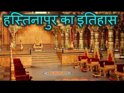 महाभारत - हस्तिनापुर का इतिहास History of Hastinapur in Hindi