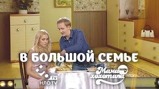 В большой семье | Шоу Мамахохотала | НЛО TV