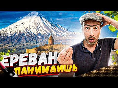 Армения/Ереван/Цены, Жильё, Еда! Что посмотреть в Ереване. Отдых в Армении 2021