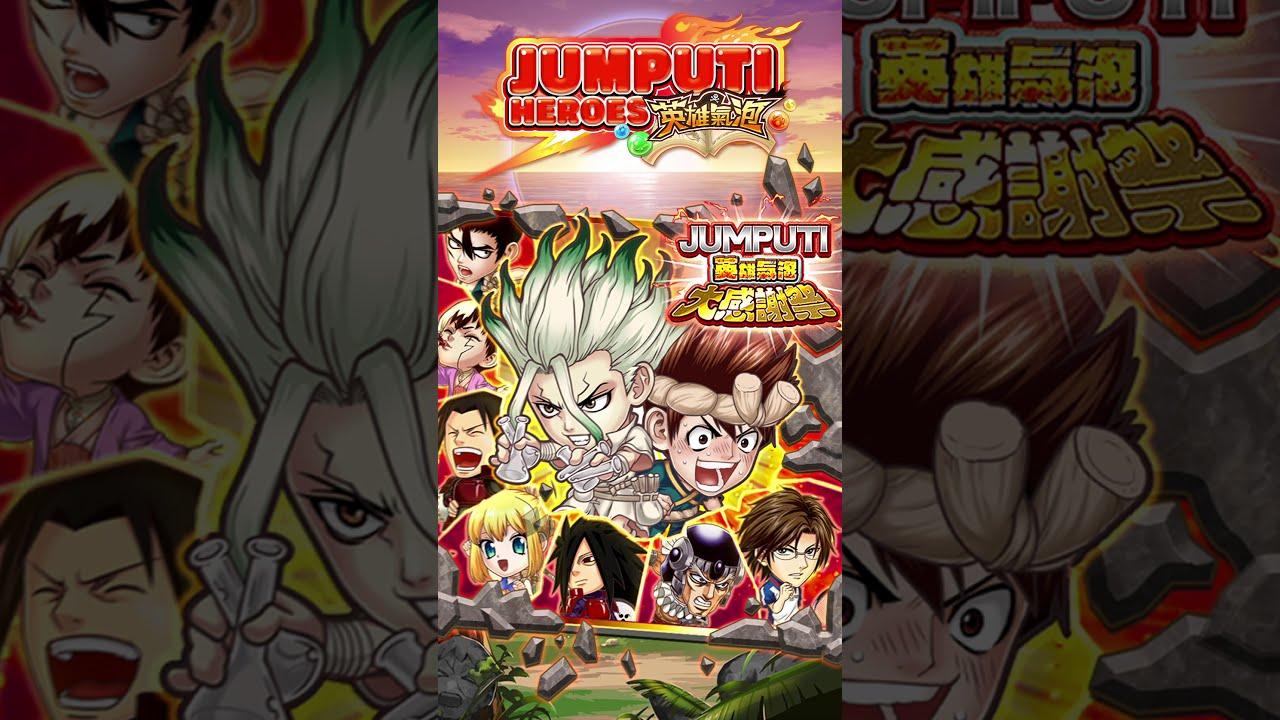 JUMPUTI HEROES 英雄氣泡 英雄氣泡大感謝祭活動進行中!