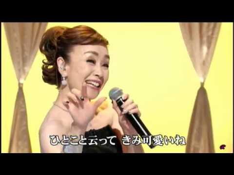 きみ可愛いね 伊藤咲子