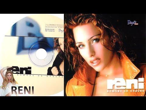 Reni - Ako Iskash / Official Song 2001 /