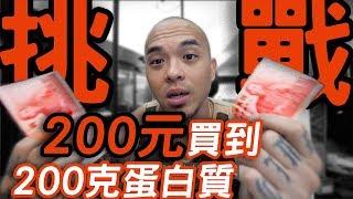 省錢美味健身餐!200元挑戰200克蛋白質 feat.  Ting's Bistro美食自學廚房
