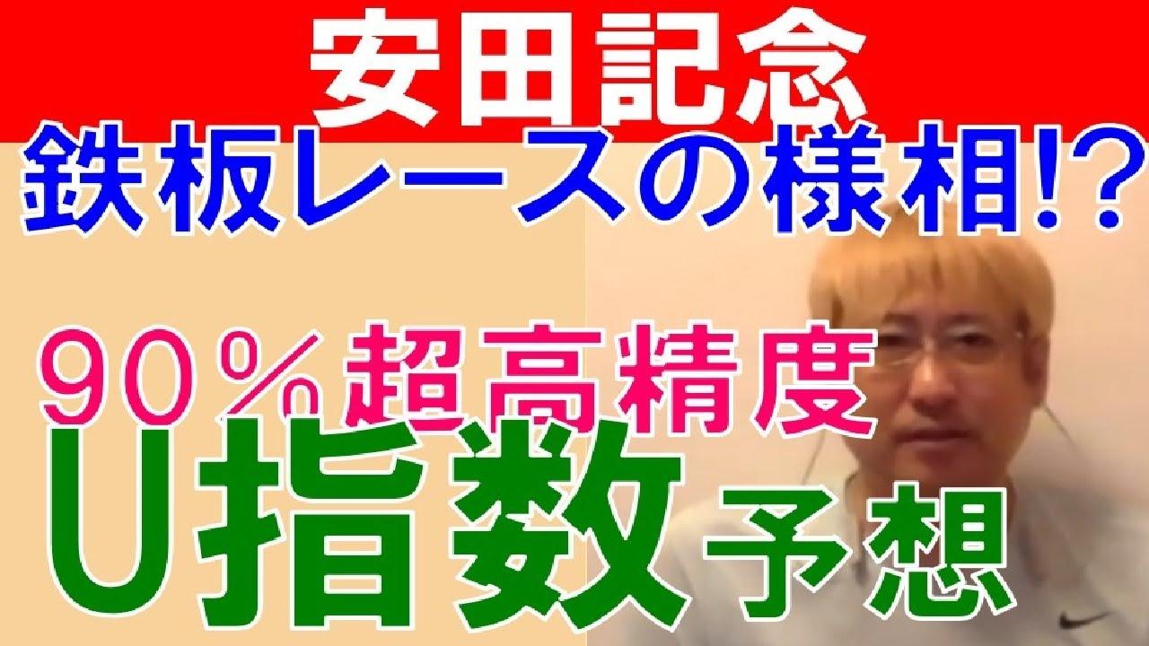 【安田記念2021】平穏決着濃厚?高精度指数「U指数」から紐解く安田記念予想!