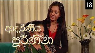 Adaraniya Purnima | Episode 18 (ආදරණීය පූර්ණිමා) Thumbnail