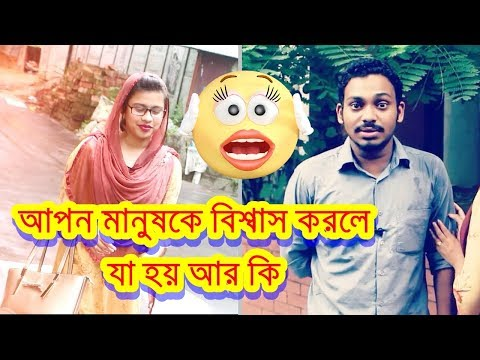"Bangla funny video |""Don't trust your close friend"" 