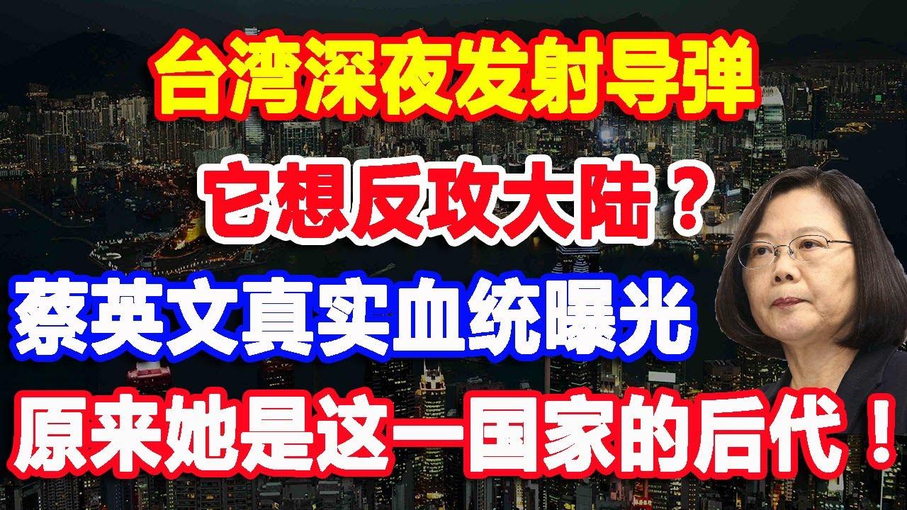 臺灣深夜發射導彈,它想反攻大陸?蔡英文真實身份曝光,原來是此國…… - YouTube
