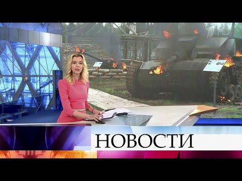 Выпуск новостей в 10:00 от 23.05.2020