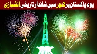 Fireworks held at Minar-e-Pakistan in commemoration of Pakistan Day - 23 March 2018