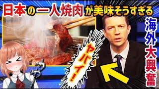 【海外の反応】海外衝撃!日本の一人焼肉が美味そうすぎると海外が激震!【日本人も知らない真のニッポン】