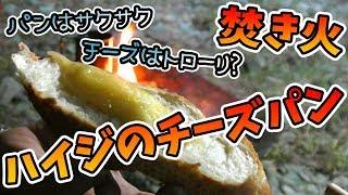 【焚き火女子ソロキャンプ】 とろーり溶かしたハイジのチーズパン