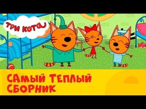 Три кота | Согреваемся! Сборник самых тёплых серий | СТС Kids