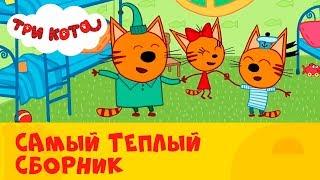 Три кота | Сборник самых тёплых серий | СТС Kids