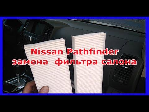 Nissan Pathfinder замена фильтра салона