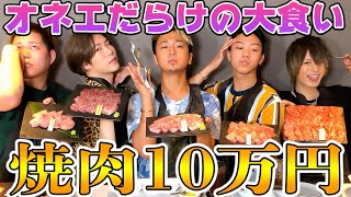 オネエだらけで豪華焼肉10万円分食べきるまで帰れません!!!【ブラックホール】