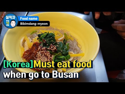 [KOREAN STREET FOOD]◆Must eat food when go to Busan -Bibimdang-myeon