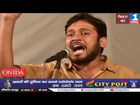 Tejashwi को नहीं भा रहे कन्हैया कुमार   City Post Live Special