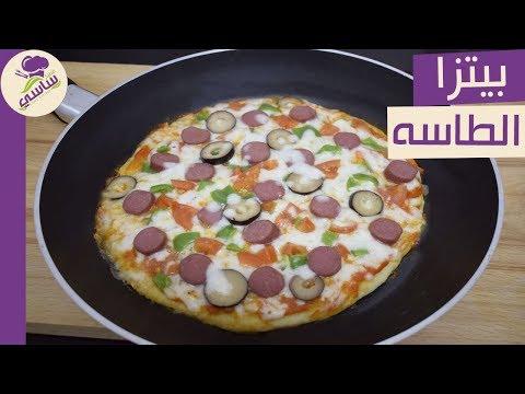 صورة  طريقة عمل البيتزا طريقه عمل بيتزا الطاسه فى 10 دقائق مطبخ ساسى طريقة عمل البيتزا من يوتيوب