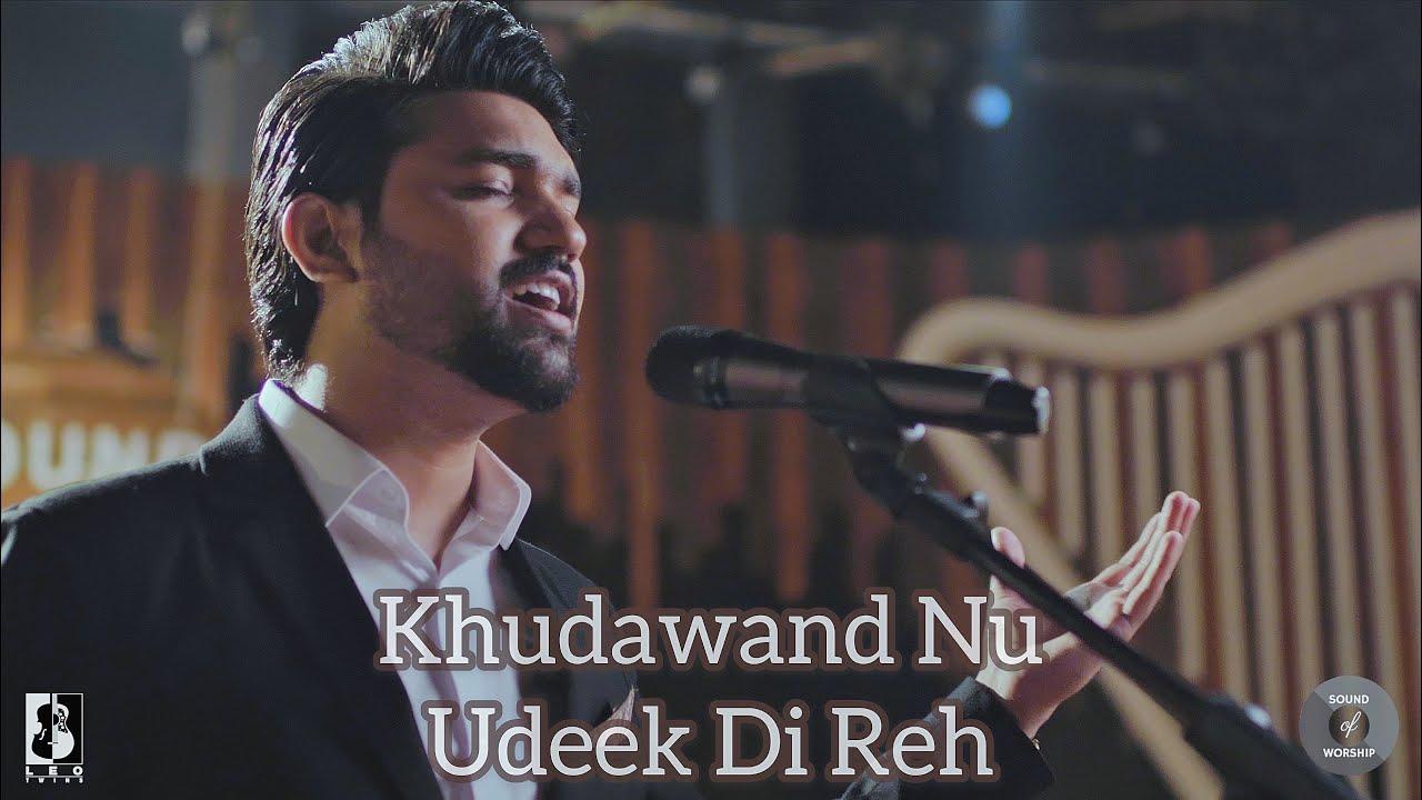 Khudawand nu udeek -खुदावन्द नू उडीकदी (इंतज़ार करते