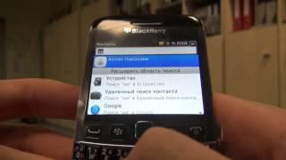 Видеоурок по работе с Blackberry 9790