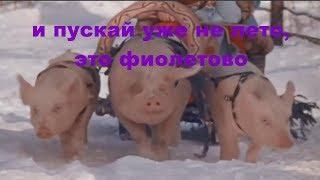 Новый клип-пародия Ленинград За рулем КабриоЛета Все идет по плану