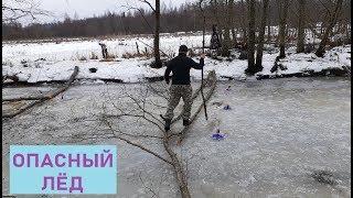 Закрытие зимнего сезона по рыбалке Не за рыбой а на рыбалку Опасный лёд
