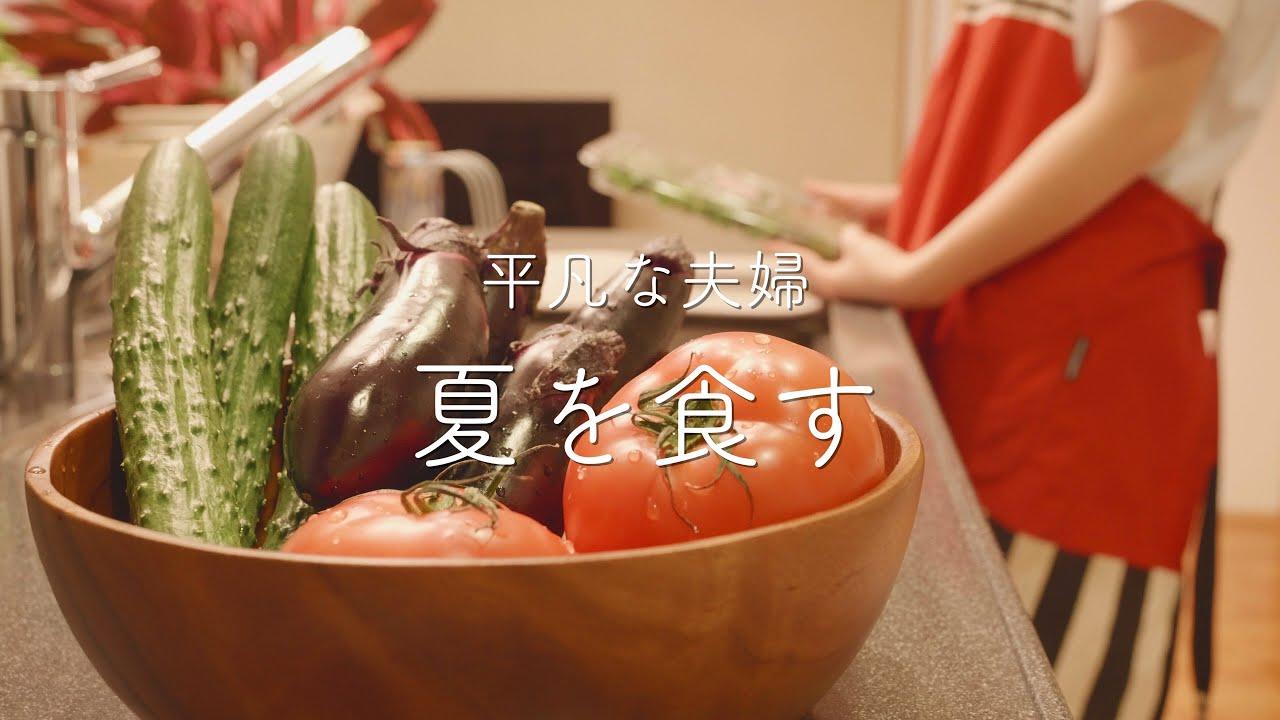【おうち居酒屋】ビールの美味しい季節到来!夏野菜おつまみ4品で夫婦晩酌