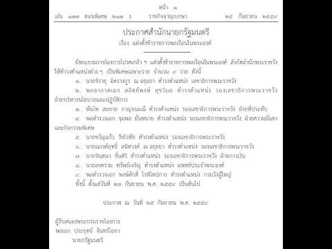 ประกาศสำนักนายกรัฐมนตรีเรื่องแต่งตั้งข้าราชการพลเรือนในพระองค์2559