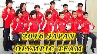 Japan Judo Olympic Team 2016 - 日本柔道オリンピックチーム2016年