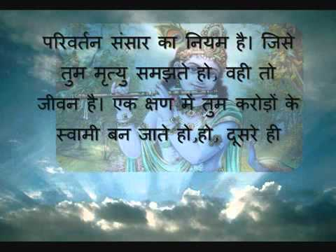 Facebook Quotes In Hindi With Wallpaper Gita Saar गीता सार Youtube