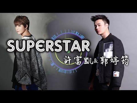 許富凱+郭婷筠『Super Star』分享交流版MV