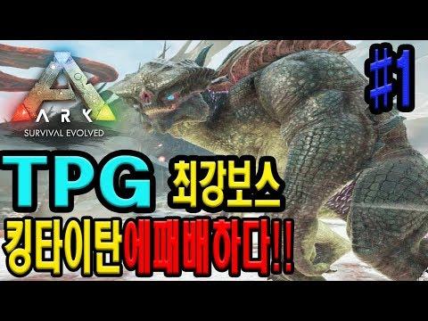 [아크서바이벌]TPG부족 킹타이탄 도전 !! 결과는?!
