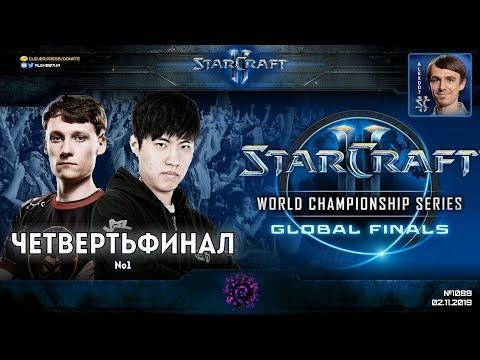 Чемпионат Мира 2019 | Четвертьфинал №1 - WCS Global Finals Ro8 - Serral Vs SoO