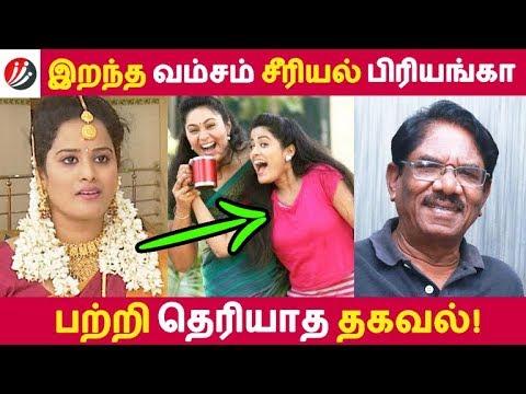 இறந்த வம்சம் சீரியல் பிரியங்கா பற்றி தெரியாத தகவல்! | Tamil Cinema | Kollywood News |