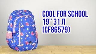 Розпакування Cool For School 19'' 31 л CF86579