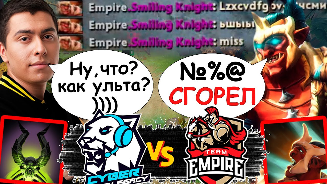 🔴КЕРРИ EMPIRE ЖЁCТКО СГОРЕЛ В ЧАТ С МУВА MAGICAL НА ТУРНИРЕ | EMPIRE vs Cyber Legacy OMEGA League