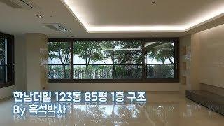 한남더힐 123동 85평 1층 by 흑석박사